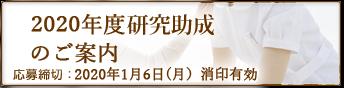 平成29年度 日本看護技術学会研究助成のご案内