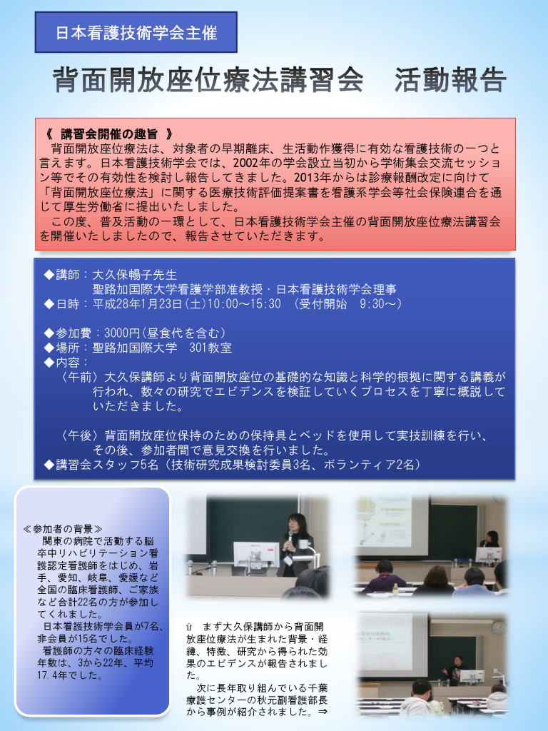 背面開放座位療法講習会報告書1