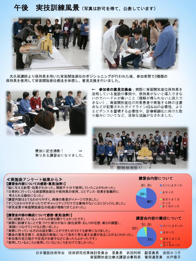背面開放座位療法講習会報告書2